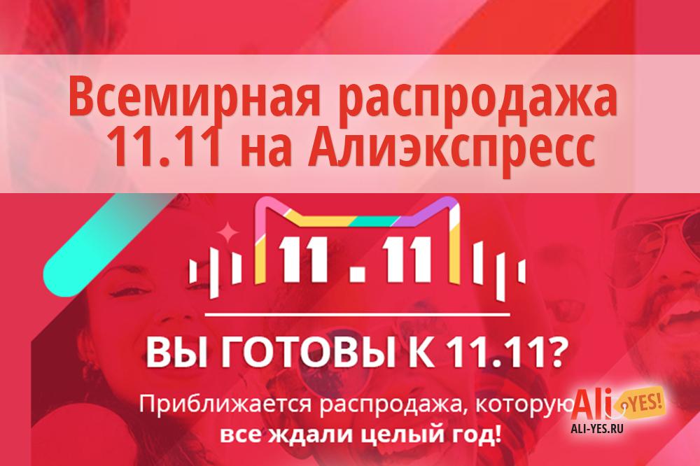 Всемирная распродажа 11.11 на Алиэкспресс