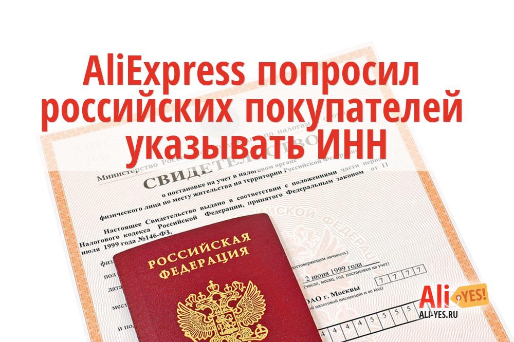 AliExpress попросил российских покупателей указывать ИНН