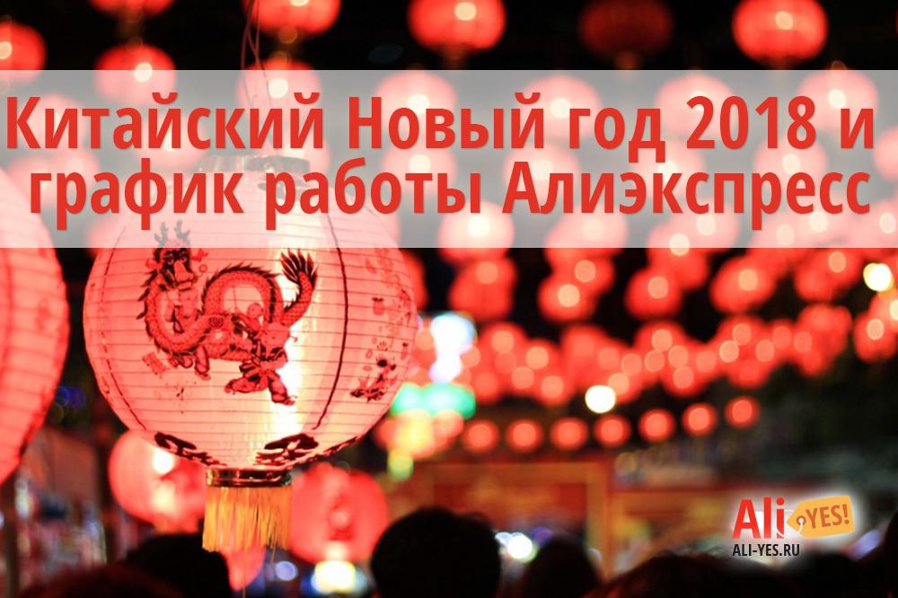 Китайский Новый год 2018 и график работы Алиэкспресс