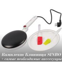 Сковорода блинница электрическая погружная Sinbo SP5208