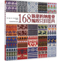 Книга с узорами для вязания