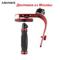 ASHANKS ручной стабилизатор-стедикам для GoPro, смартфонов и фотоаппаратов