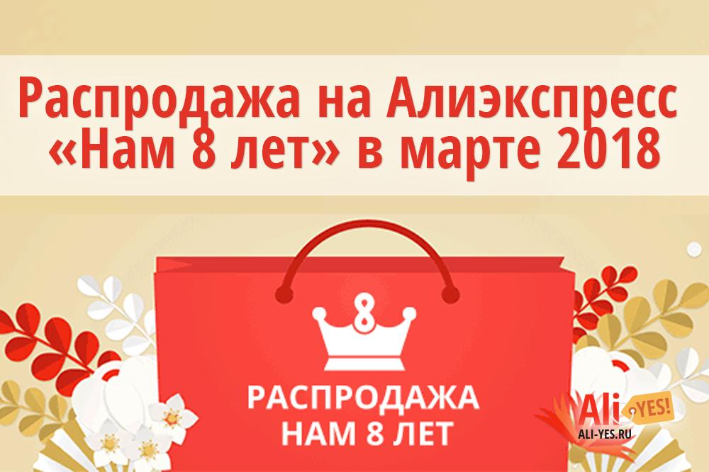 Распродажа на Алиэкспресс «Нам 8 лет» в марте 2018