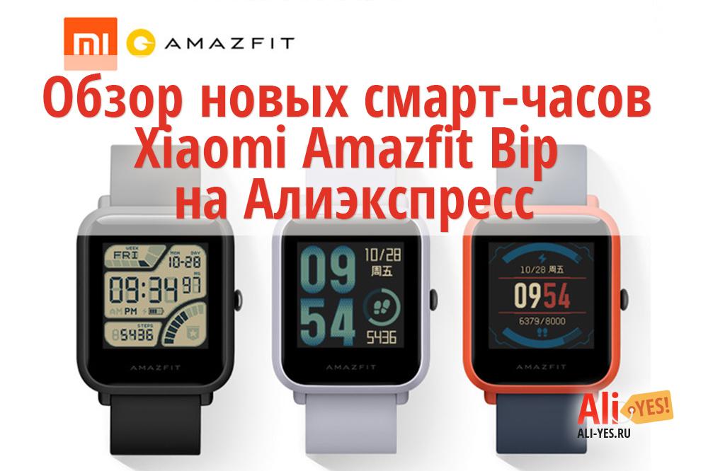 Обзор новых смарт-часов Xiaomi Amazfit Bip на Алиэкспресс