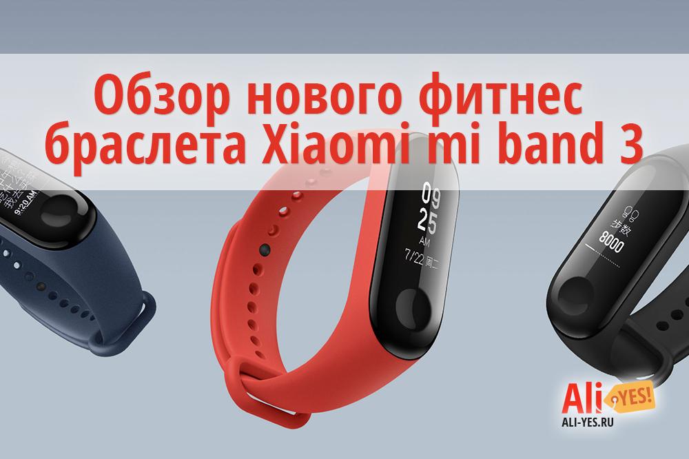 Обзор нового фитнес браслета Xiaomi mi band 3