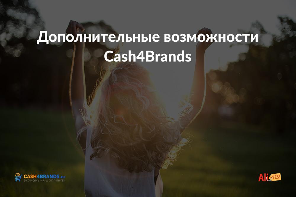 Кэшбэк-сервис Cash4brands – обзор, программа лояльности, преимущества - Cash4Brands - купоны, промокоды, реферальная программа