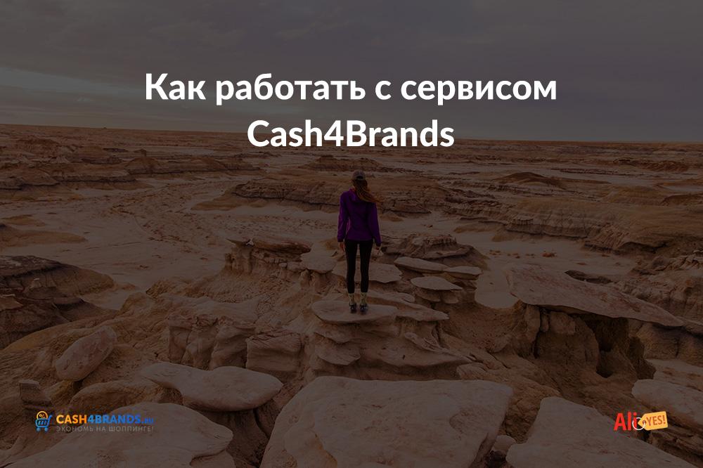 Кэшбэк-сервис Cash4brands – обзор, программа лояльности, преимущества - Как работать с сервисом «Кэшфобрендс»
