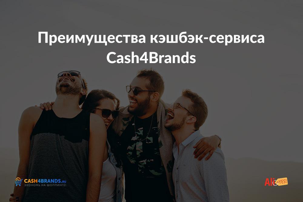 Кэшбэк-сервис Cash4brands – обзор, программа лояльности, преимущества - Преимущества сервиса «Cash4brands»