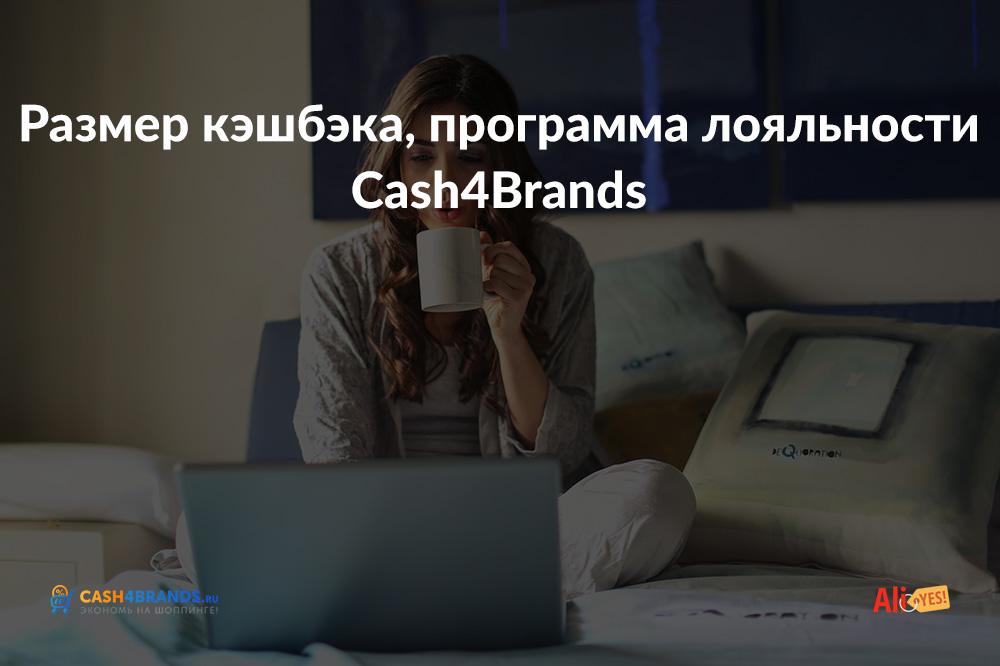 Кэшбэк-сервис Cash4brands – обзор, программа лояльности, преимущества