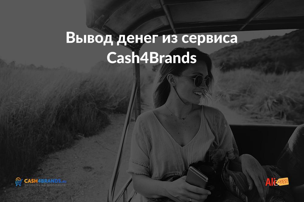 Кэшбэк-сервис Cash4brands – обзор, программа лояльности, преимущества - Вывод денег из сервиса Cash4Brands