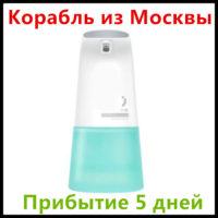 Xiaomi Auto Foaming Hand Wash Сенсорный дозатор мыла с вспенивателем