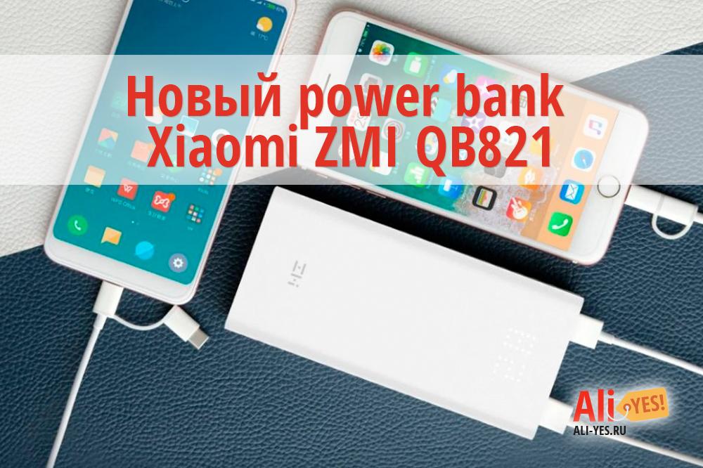 Новый внешний аккумулятор power bank Xiaomi ZMI QB821