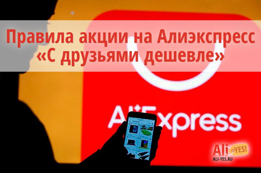 Правила акции на Алиэкспресс «С друзьями дешевле»