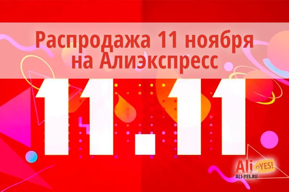 Распродажа 11.11 на Алиэкспресс: всё, что нужно знать о главной акции года