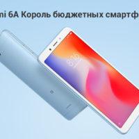 Топ 15 самых популярных смартфонов на Алиэкспресс (TMALL) в России 2018 - место 1 - фото 4