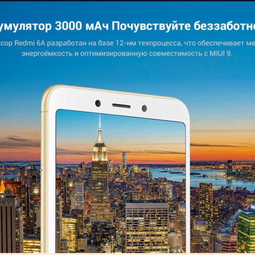 Смартфон Xiaomi Redmi 6A 2ГБ+16 ГБ