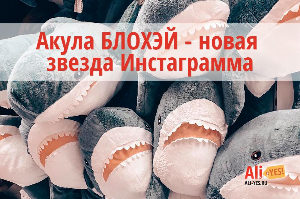 Мягкая игрушка из Икеи Акула БЛОХЭЙ