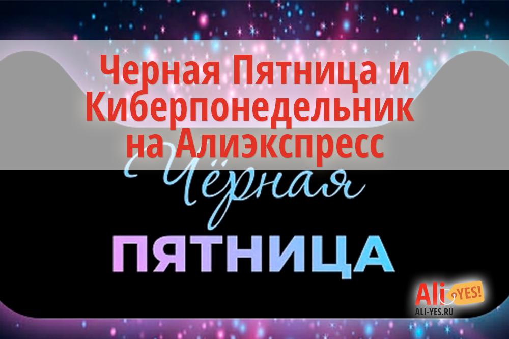 Черная Пятница и Киберпонедельник на Алиэкспресс в 2018