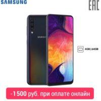Смартфон Samsung Galaxy A50 4+64GB (2019)