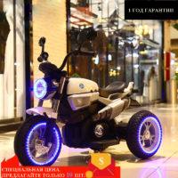 Детский электрический трехколесный мотоцикл велосипед