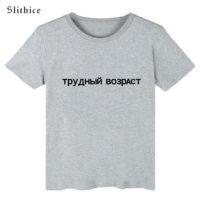 Женская черная, серая или белая футболка с круглым вырезом и коротким рукавом с надписью на русском Трудный возраст