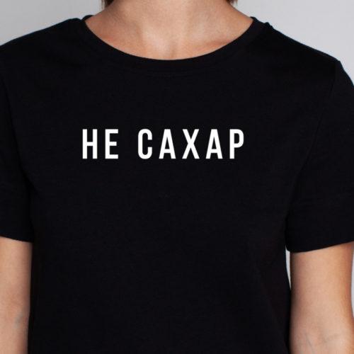 Женская футболка с круглым вырезом и коротким рукавом с надписью на русском Не сахар