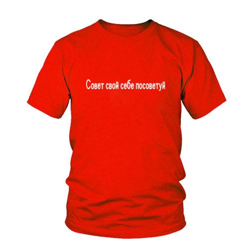 Женская футболка с круглым вырезом и коротким рукавом с надписью на русском Совет свой себе посоветуй