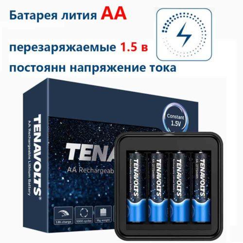 TENAVOLTS Аккумуляторы AA NF-LB1 LI-po 4 шт.