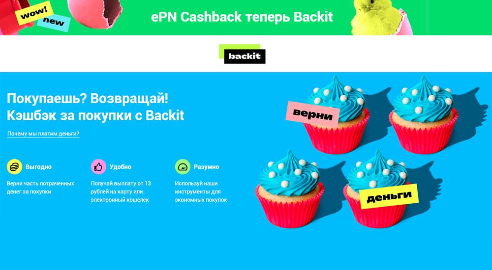 Кэшбэк-сервис Backit (Бэкит) - Кэшбэк-сервис Backit (Бэкит)
